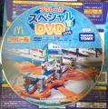 2016ハッピーセットDVD盤面
