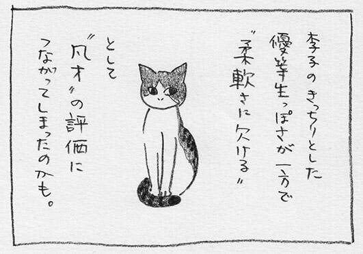 3-優等生