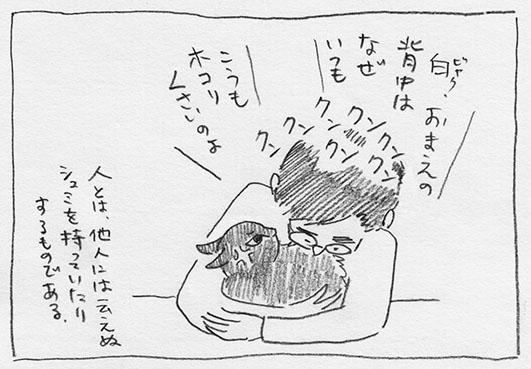 2-ホコリくさい