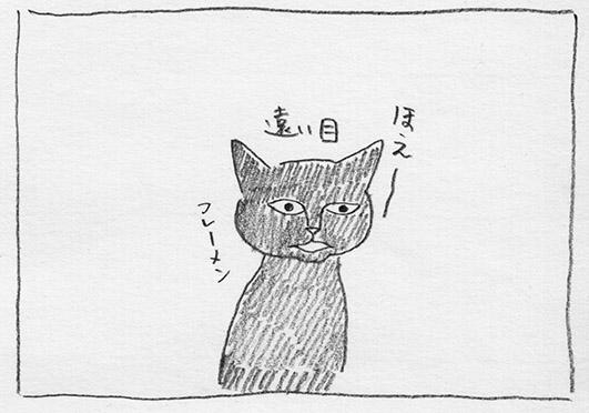 2-フレーメン