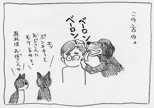 10-この方