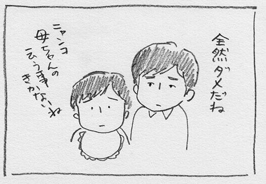 4-全然ダメ