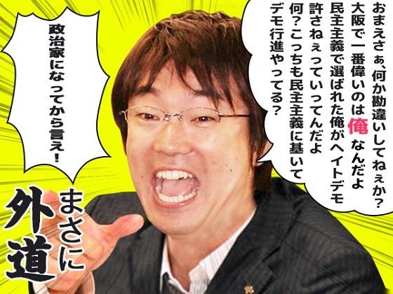 ①【橋下徹はサイコパス】大阪高裁がほぼ認定!証明はできないけど本当にサイコパスっぽいから名誉毀損ではない!