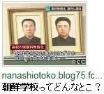 朝鮮学校は北朝鮮人と韓国人と日本人が混ざっている!反日・在日擁護がはっきりした橋下徹!