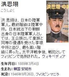 ①日本軍の幹部は韓国軍!南京大虐殺の主犯は韓国軍!