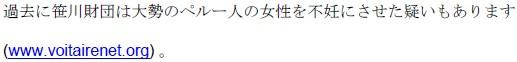 ④韓国ヤクザ笹川のウンコババア小池が築地移転反対要望書の受け取り拒否!ウンコババア小池のあだ名は上しか見ないヒラメ!