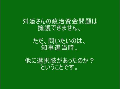 ⑤舛添はカジノには反対していた!舛添はカジノについてはまともだった!平松邦夫元大阪市長もカジノに反対していた!ウンコババア小池も飛田売春橋下もカジノ推進!