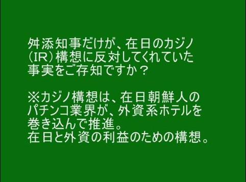 ④舛添はカジノには反対していた!舛添はカジノについてはまともだった!平松邦夫元大阪市長もカジノに反対していた!ウンコババア小池も飛田売春橋下もカジノ推進!