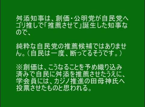 ⑥舛添はカジノには反対していた!舛添はカジノについてはまともだった!平松邦夫元大阪市長もカジノに反対していた!ウンコババア小池も飛田売春橋下もカジノ推進!