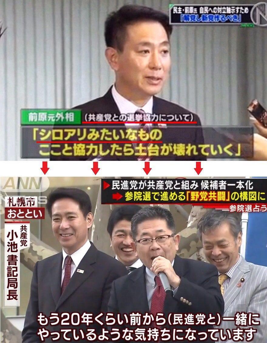 ④【献金焼肉屋息子背乗り誠司】前原韓国朝鮮人は本物の前原親子を殺し戸籍を乗っ取ったらしい!