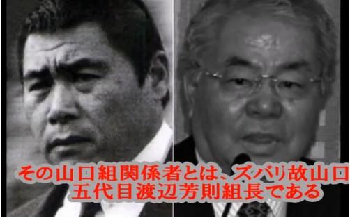 ⑧ドン内田茂と山口組五代目組長