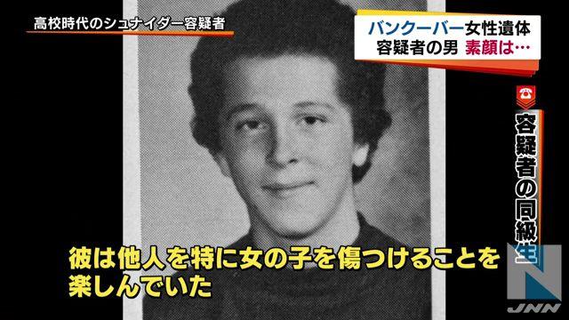 ①①カナダの犯罪は日本の8倍!カナダのホームレス前科者アル中男シュナイダーに殺された古川夏好さんはあまり人を疑わなかったらしい!
