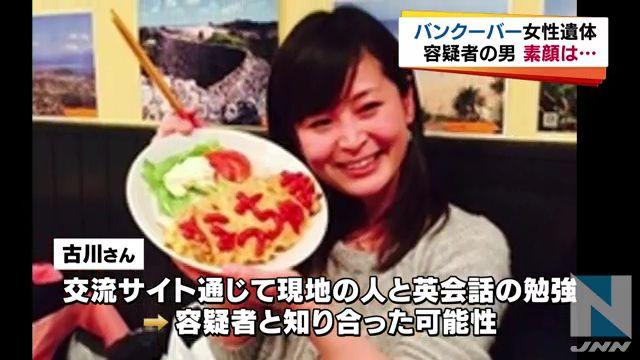 ⑧①カナダの犯罪は日本の8倍!カナダのホームレス前科者アル中男シュナイダーに殺された古川夏好さんはあまり人を疑わなかったらしい!