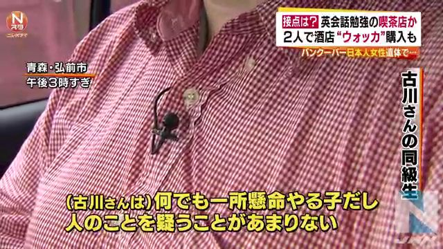 ⑨⑰①カナダの犯罪は日本の8倍!カナダのホームレス前科者アル中男シュナイダーに殺された古川夏好さんはあまり人を疑わなかったらしい!