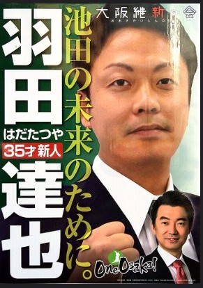 ①【朗報】橋下チルドレンの羽田達也を逮捕!