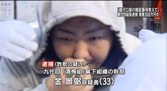 ①酒梅組傘下幹部金景弼(キム・キョンピル逮捕!韓国人チョらが流血迷犬を焼いて食べる!トランプ淫ら発言動画!