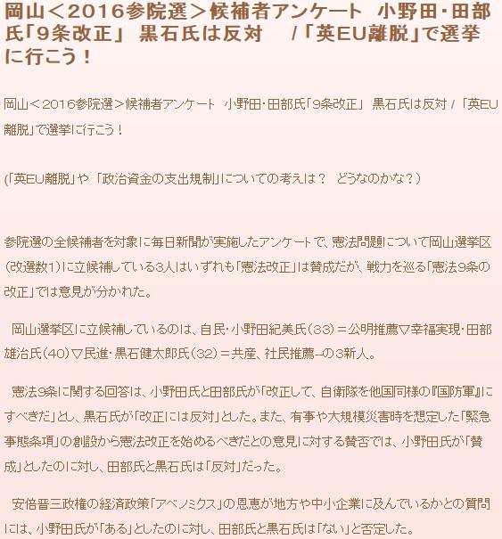 ①アメリカ国二重国籍【小野田紀美】は気味の悪い平和憲法破壊極悪ウンコババアだった!