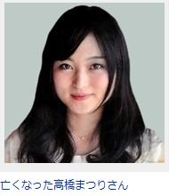 ①高橋まつりさん→東大18歳ふくよか→恐ろしい会社電通→24歳→痩?→うつ→自殺