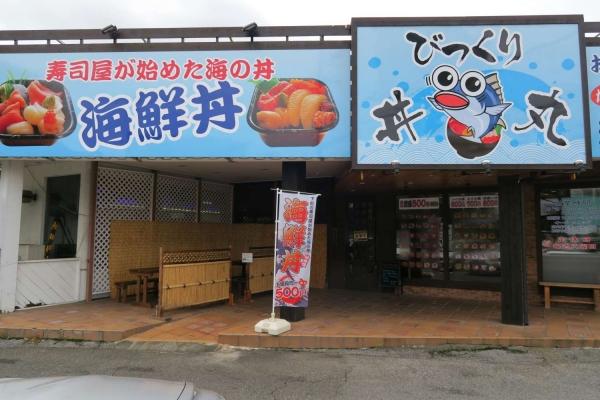 びっくり丼丸 睦町店