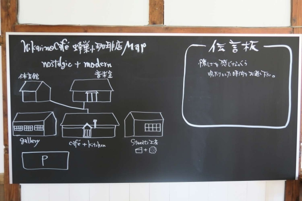 hikari no cafe 蜂巣小珈琲店