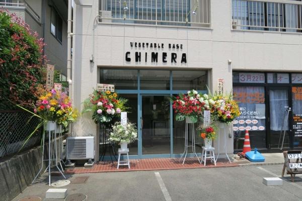 ベジタブル ベース Chimera(キメラ)