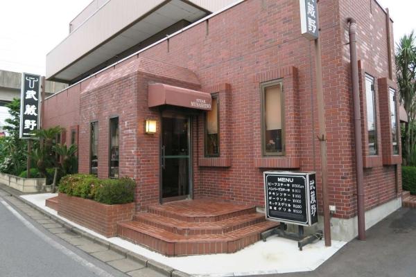ステーキハウス 武蔵野