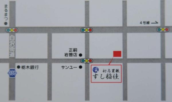 すし 稲佳(いなか)