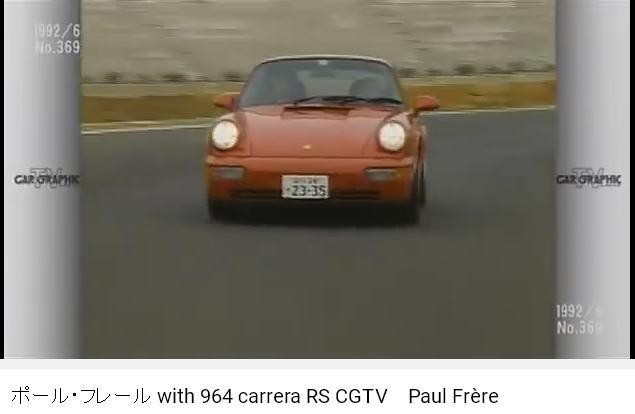 ポルシェ964カレラRS_CGTV_PF