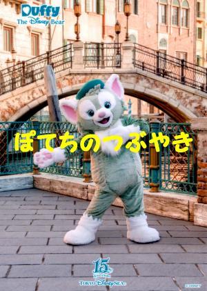 20160411 ダフ (3)