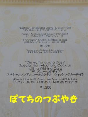 20160707 ハイピ (1)