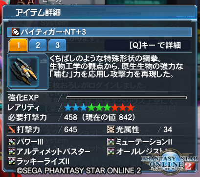 pso20160729_194947_002.png