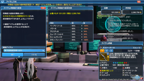 pso20160729_195253_008.png