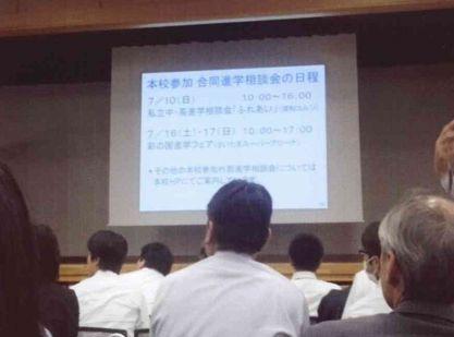 20160629東京家政大附属2