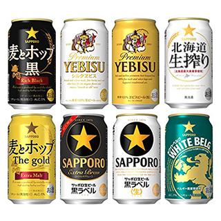 サッポロ商品8種類を飲み比べできるアソートセット