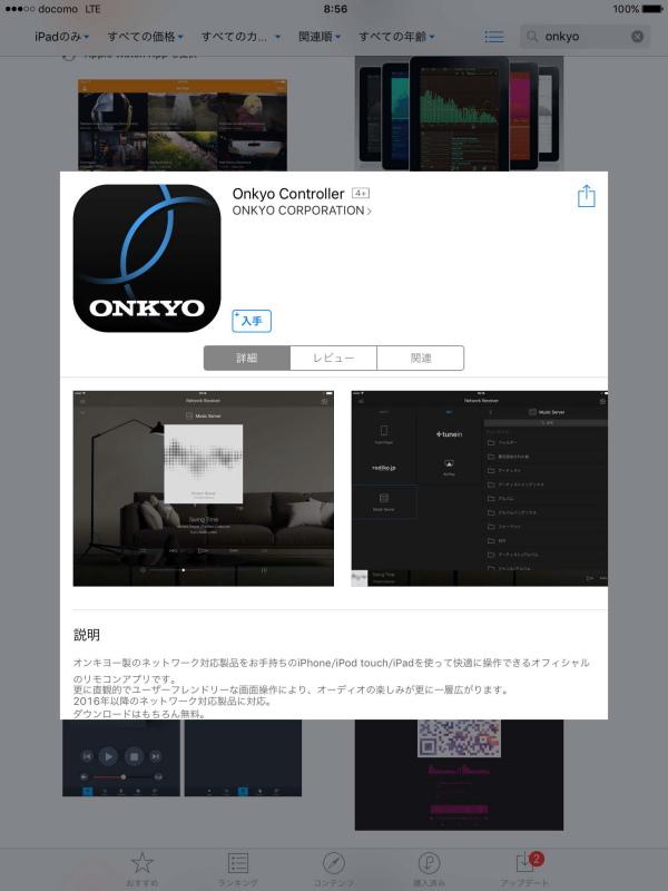 160917_アプリONKYO現像