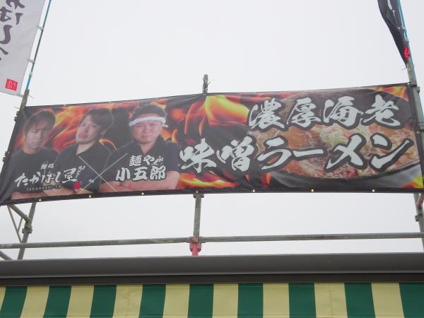 161008_ つくばラーメンフェスタ2016_7麺や小五郎×麺処たかはし屋現像