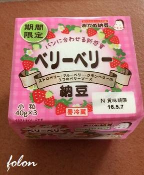 ベリー納豆♪01