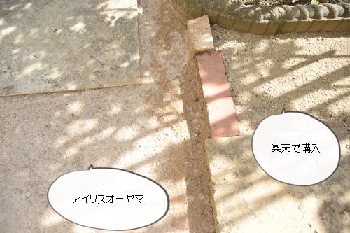 固まる土比較