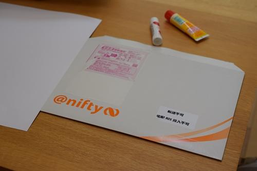 この封筒を使う