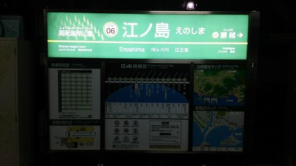 江ノ電の江の島駅のホーム