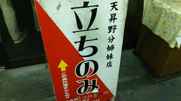 丸七商店街の店_2