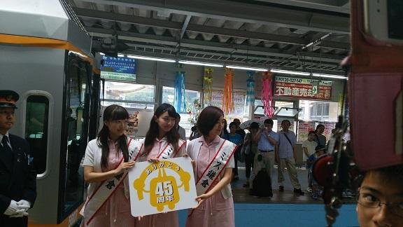 湘南モノレール45周年記念1