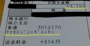 熊本義捐金