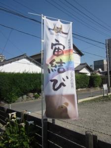 16-5宙結び (7)