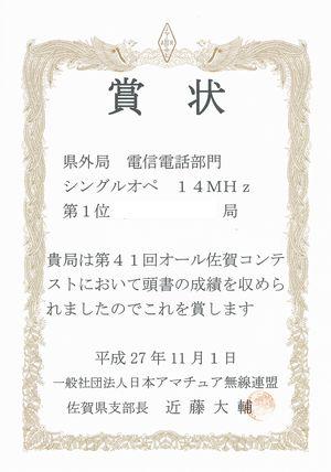 15_オール佐賀コンテスト賞状