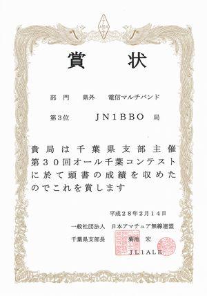 15_オール千葉コンテスト賞状