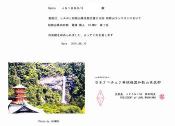16_和歌山コンテスト賞状