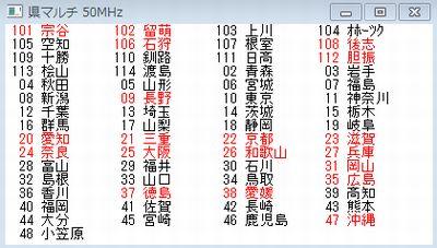 16_6mDownコンテスト6mマルチ