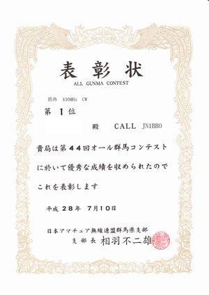 16_オール群馬コンテスト賞状