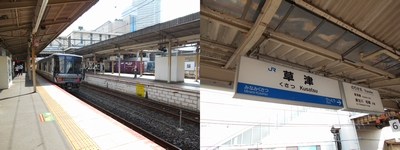 東海道本線_草津駅